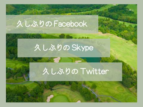 久しぶりのFacebook、Skype、Twitter