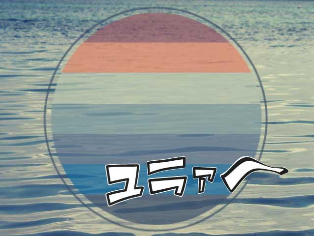 海の上でユラユラ揺れるアイコン
