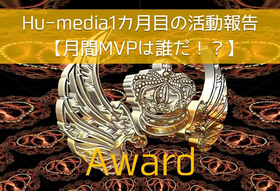 Hu-media月間大賞