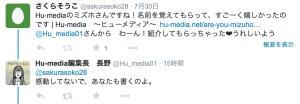 長野さんからお叱りのコメント