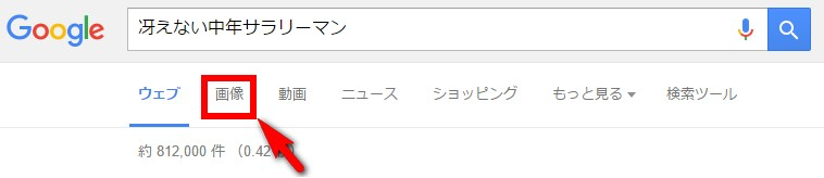 手順2(冴えない中年サラリーマン)