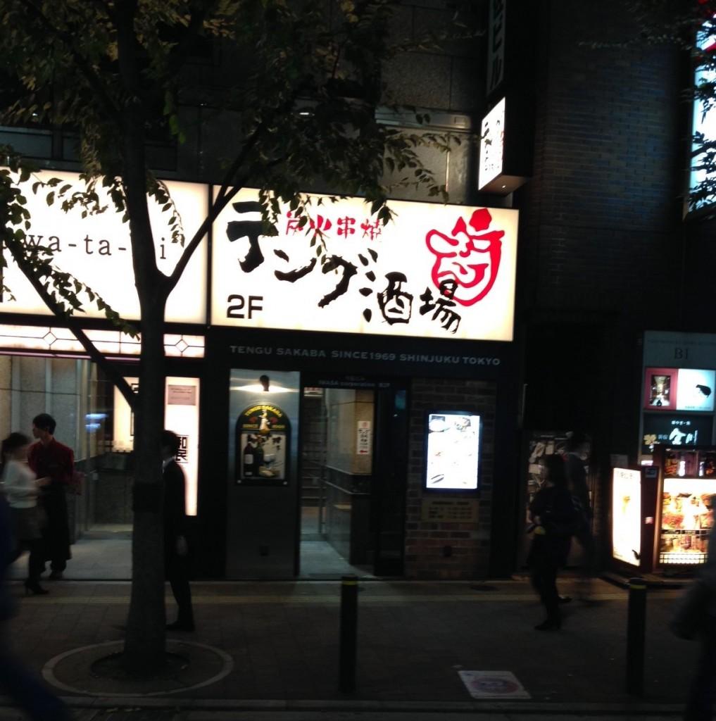 新宿テング酒場